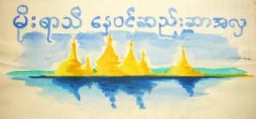 Pagoda, Inle Lake, Burma